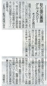 西川口西口商店街グルメラリーの「埼玉新聞」掲載記事