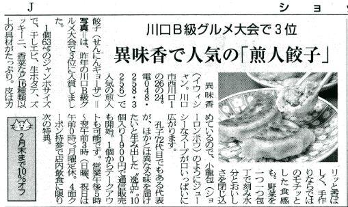 中華料理店の「東京新聞ショッパー」掲載記事
