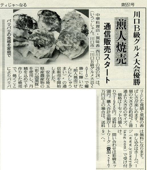 中華料理店の「マイシティじゃ~なる」掲載記事
