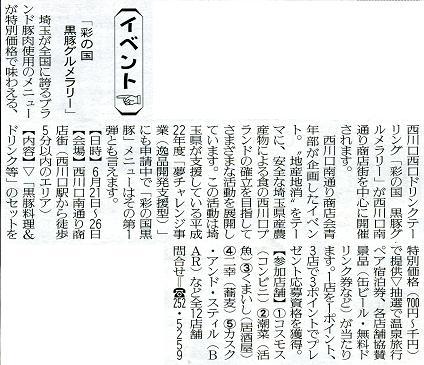 西川口西口商店街グルメラリーの「マイシティじゃ~なる」掲載記事