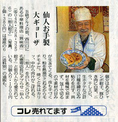 中華料理店の「東京新聞(夕刊)」掲載記事
