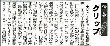 中華料理店の「埼玉新聞」掲載記事