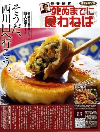 中華料理店の「フラッシュ」掲載記事