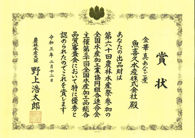 煮あなごが農林水産大臣賞受賞を受賞致しました。