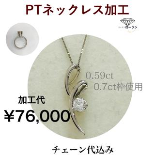 PTダイヤペンダント加工リフォーム