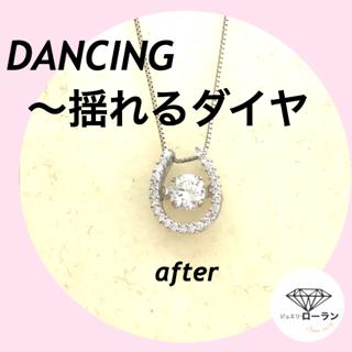 DancingStone ダンシングストーン 揺れるダイヤ リフォーム after