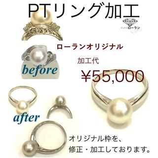 シンプル真珠リングリフォーム