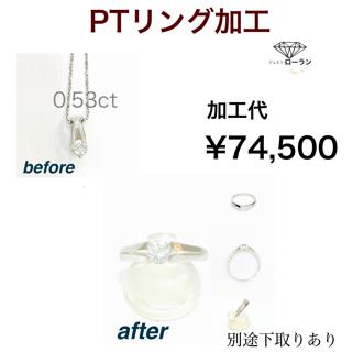 PTダイヤリング加工リフォーム