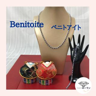 ベニトアイト ネックレス&ブレスレッド