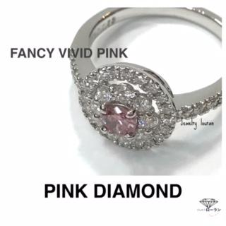 ピンクダイヤモンド0.2CT FANCY VIVID PINK  ファンシーヴィヴィッドピンク