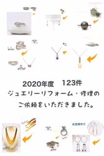 2020年度 123件の宝石リフォーム・修理のご依頼がありました。
