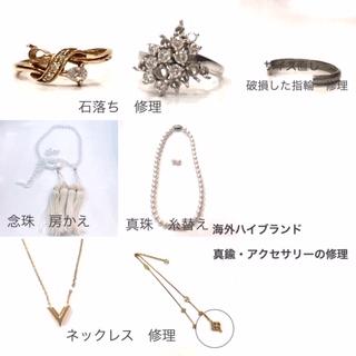 ネックレス・指輪の修理 コンビリングサイズ直し 石落ち修理 念珠房替え 海外ハイブランドの修理 真鍮・アクセサリーの修理