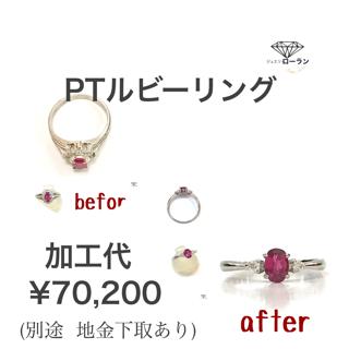 PTルビーの指輪リング加工
