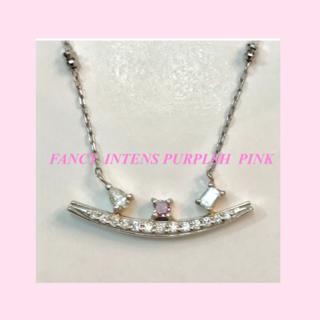 ピンクダイヤモンドネックレス ファンシー インテンス パープリッシュピンク  FANCY INTENSE PURPLISH PINK