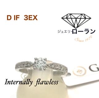 DIF  3EX 0.3CT(インターナリーフローレス)     Internaiiy Flawless  GIA鑑別