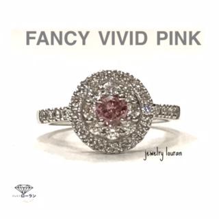 ピンクダイヤモンド FANCY VIVID PINK  ファンシーヴィヴィッドピンク