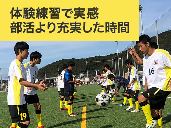 学校の部活より充実したサッカーの時間を過ごす体験練習あり