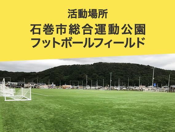 石巻市総合運動公園フットボールフィールド