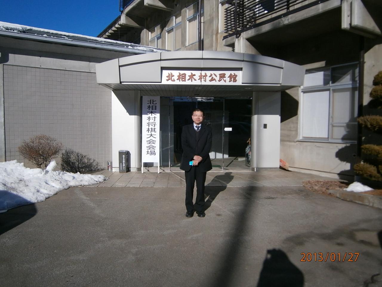 北相木村将棋大会 2013年1月27日(日) - naganoshogi ページ!