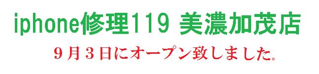 iphone修理 美濃加茂 近日オープン予定
