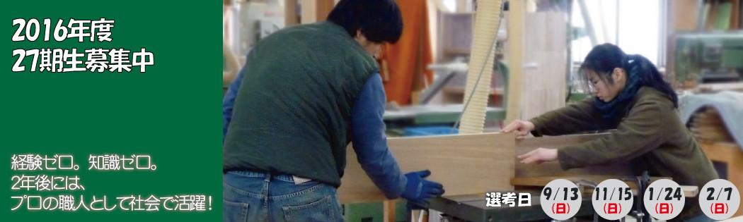 飛騨高山の木工塾・森林たくみ塾は、木工未経験の若者のための木工塾。