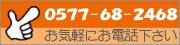 森林たくみ塾へお電話でのお問合せは、0577-68-2468までお願い致します。
