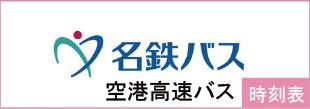 名鉄バス 空港高速バス 時刻表