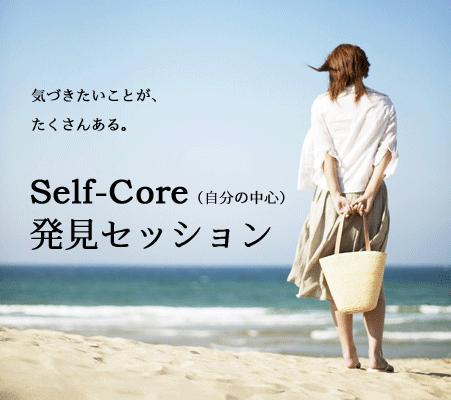 自分の中心(Selfcore)発見セッション