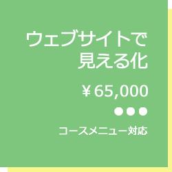 ウェブサイトで見える化、65000円、コースメニュー対応