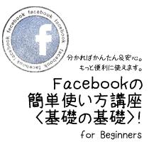 Facebookの簡単使い方講座<基礎の基礎>