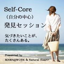 self-core(自分の中心)発見セッション