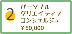 2.パーソナルクリエイティブコンシェルジュ。50000円