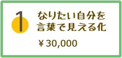 1.なりたい自分を言葉で見える化。30000円