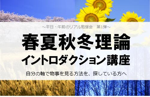 春夏秋冬理論イントロダクション講座