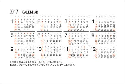 カラー117カレンダーヨコ