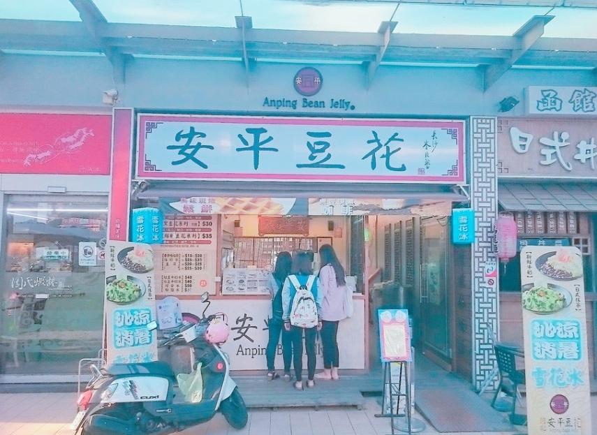 日本の台湾雑誌で良く紹介される豆花有名店。