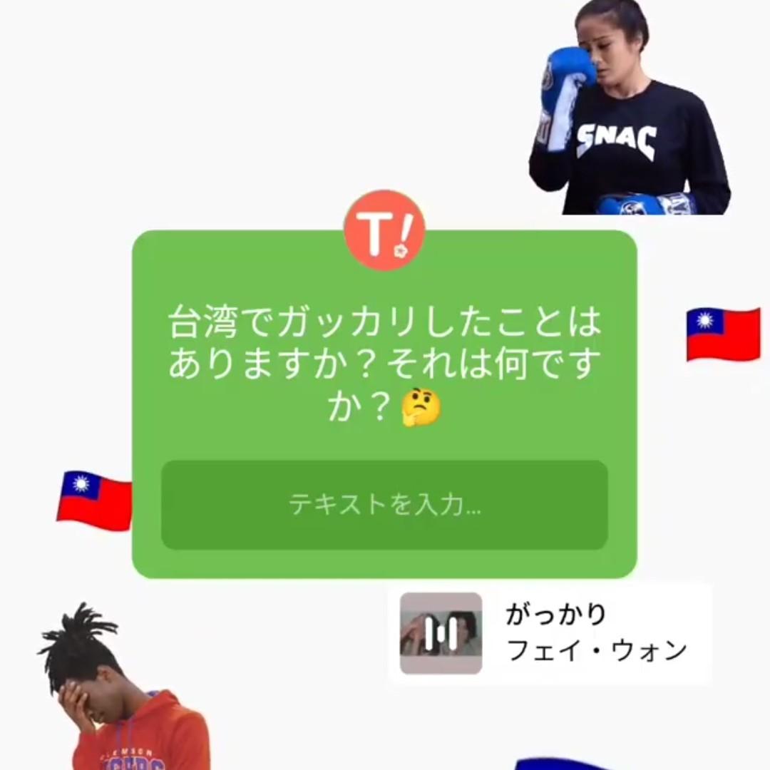 【2021年上半期版】「台湾でガッカリしたことはありますか?」それは何ですか?