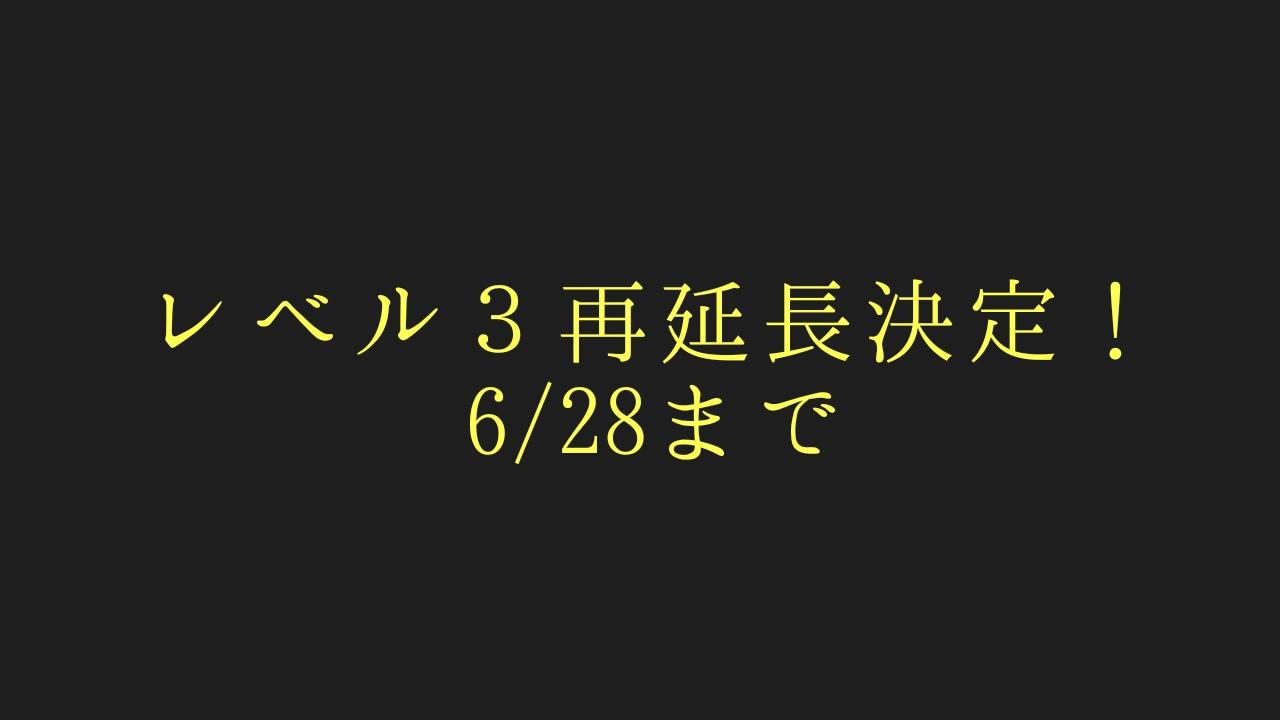 レベル3再延長決定!