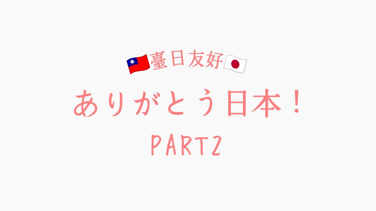 ありがとう日本!臺日友好!(台日友好!)PART2