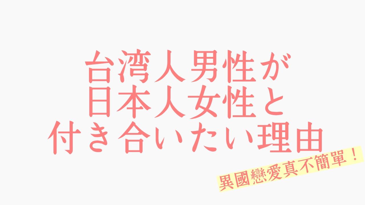 台湾人男性が日本人女性と付き合いたい理由