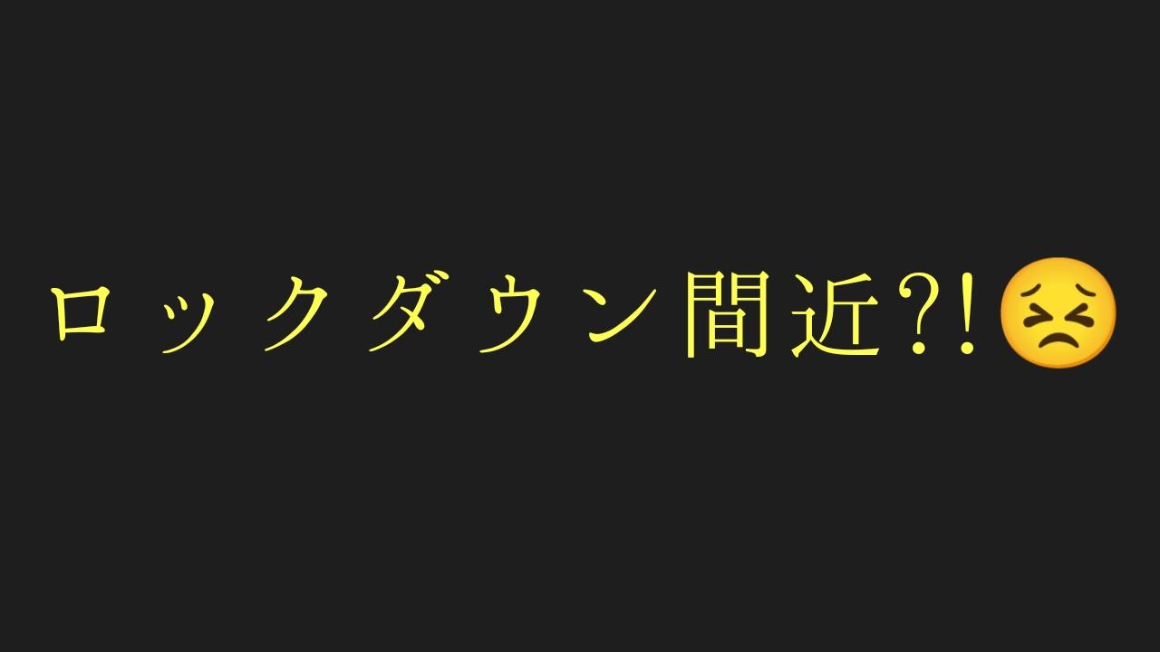 台湾ロックダウン間近?!
