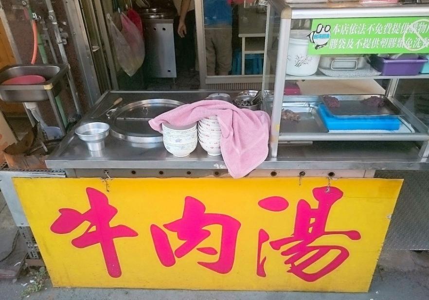 台南と言えば牛肉湯!