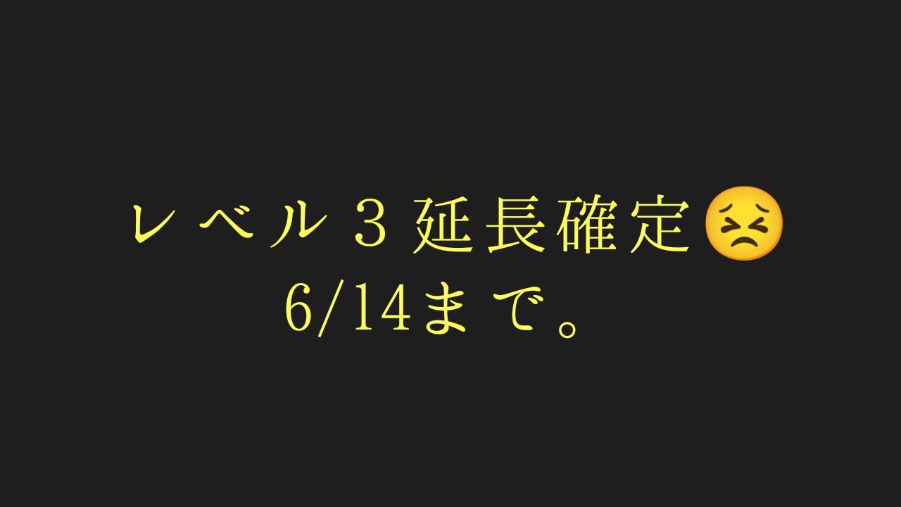 台湾全土でレベル3延長決定!