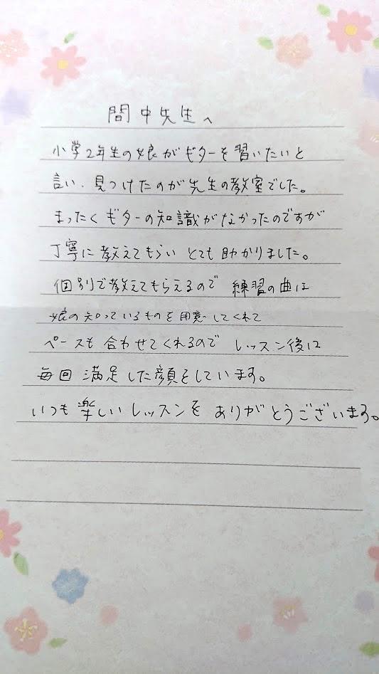 Nちゃんのお母様からのお手紙