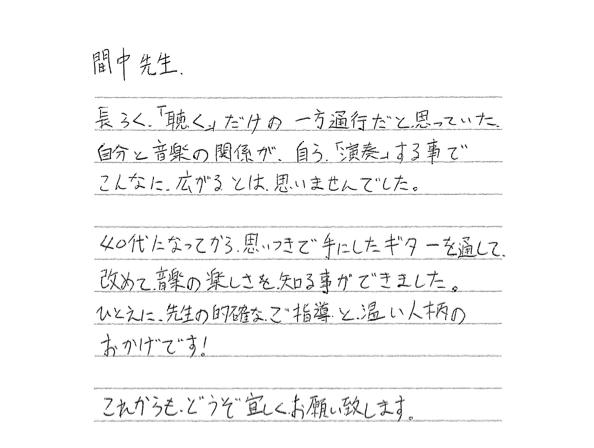 伊藤さん 40代 男性