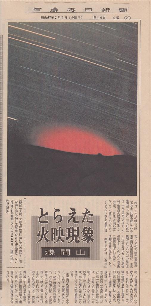 信濃毎日新聞 カラー化第1号の写真