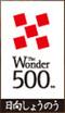 日向しょうのう:The Wonder 500TM 認定プロダクト日向のかおり「日向しょうのう」は、日本が誇るべきすぐれた地方産品を 発掘し、世界に広く伝えていくプロジェクト「The Wonder 500TM」 (経済産業省補助事業)に認定されました。