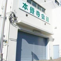 本覚寺会館