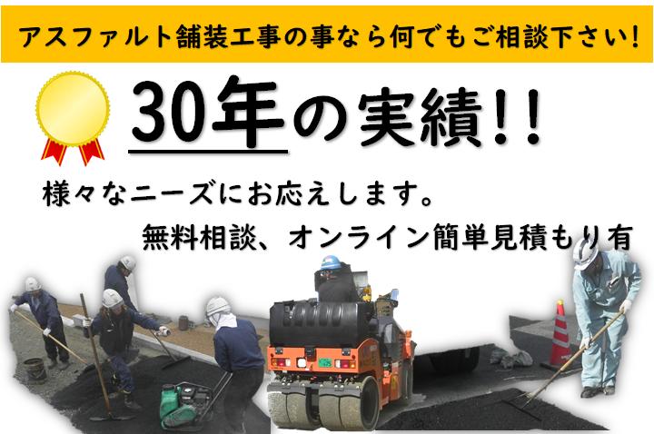 舗装 アスファルト 駐車場 宇部 小野田