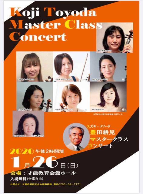 コンサートです